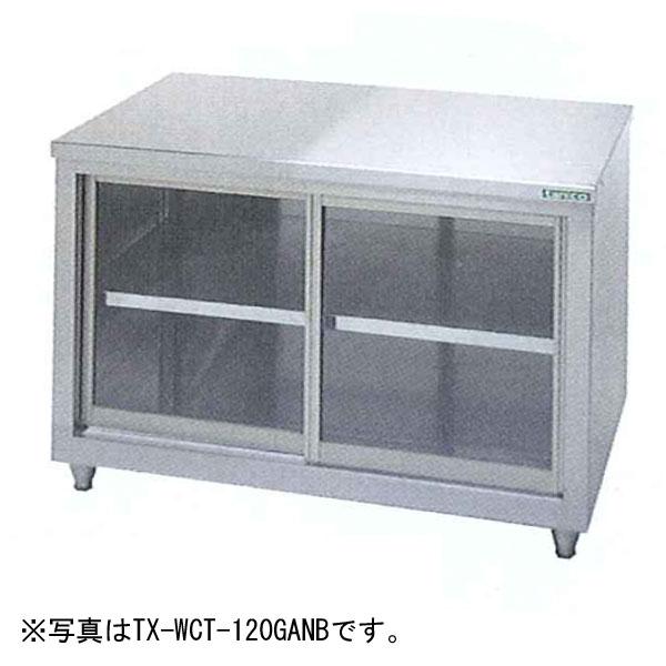 【新品・送料無料・代引不可】タニコー ガラス戸式調理台(バックガードなし) TX-WCT-150GNB W1500*D600*H800