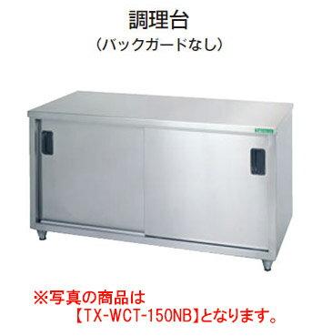 【新品・送料無料・代引不可】タニコー 調理台(バックガードなし) TX-WCT-180ANB W1800*D750*H800