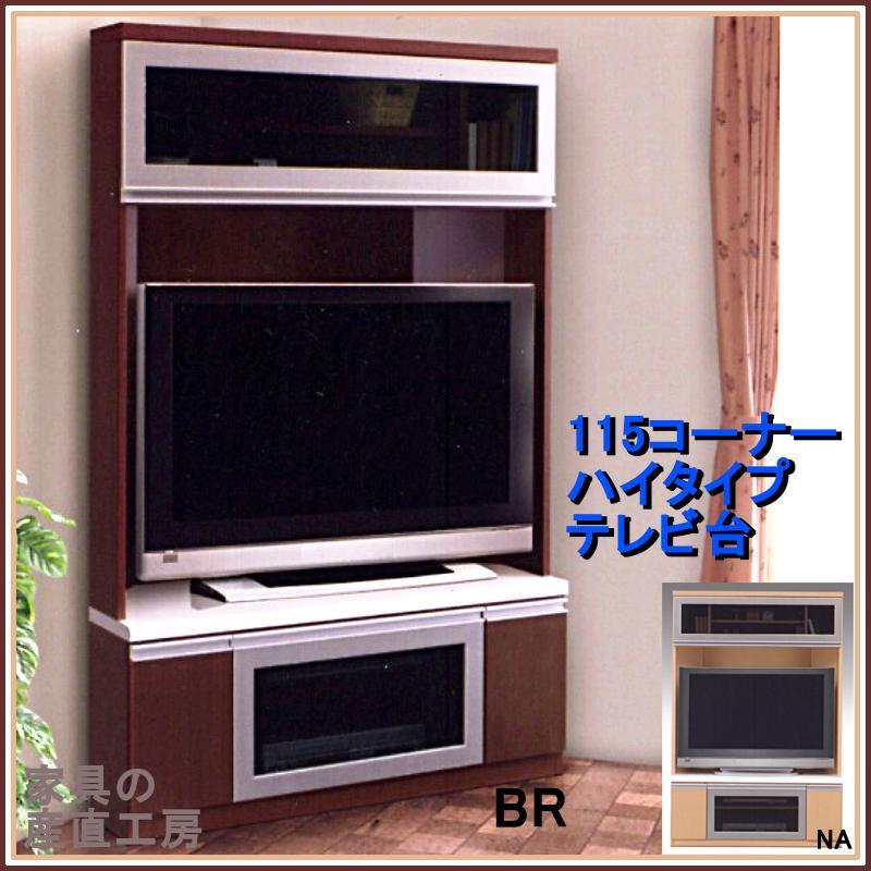 115幅 コーナーテレビボード アーカス 【日本製】【産地直送価格】【特価】