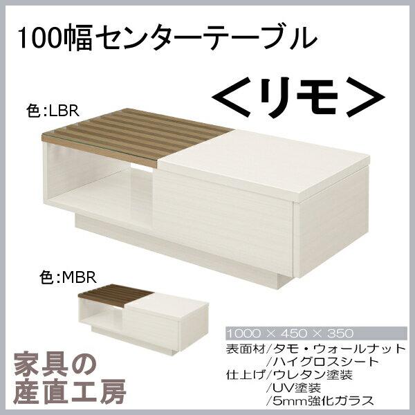 <リモ> 100幅 センターテーブル 天板格子部強化ガラス 表面材ハイグロスシート 木部選べる2色【産地直送価格】