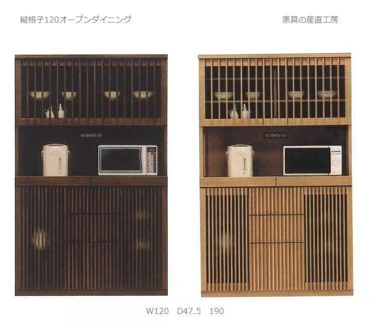120幅 オープン食器棚 タモ材縦格子【日本製】【産地直送価格】【水山】
