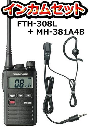【送料無料】《FTH-308L+MH-381A4B》イヤホンマイク付きのインカムセット!(スタンダード/特定小電力トランシーバー)防塵・防水性IP67・超小型軽量・ロングアンテナ無線機(FTH308L)