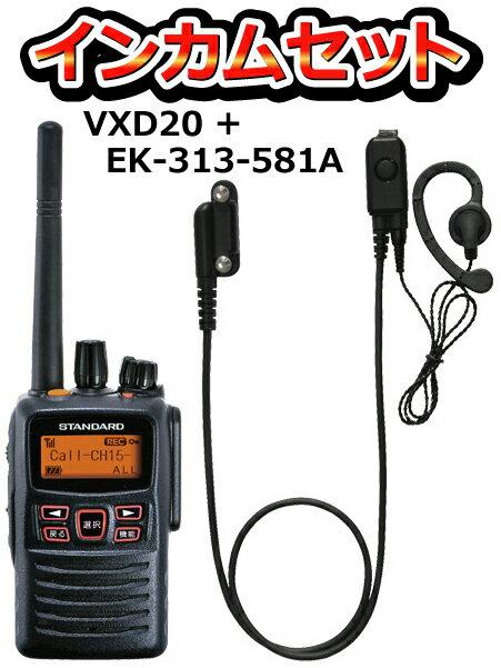 【送料無料】《VXD20,EK-313-581A》イヤホンマイク付きのインカムセット!【ロングアンテナプレゼントキャンペーン中!】5Wデジタルトランシーバー(スタンダード/業務用簡易無線機)(VXD-20)