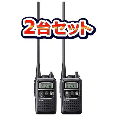 【送料無料】無線機《IC-4300L×2》無線機2台セット(アイコム/特定小電力トランシーバー)通話距離重視のロングアンテナタイプ!免許・資格不要の特定小電力無線機を2台セットで!(IC4300L)