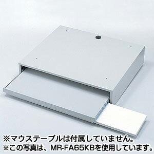 【送料無料】キーボード収納台(W750×D650mm)[MR-FA75KBN]