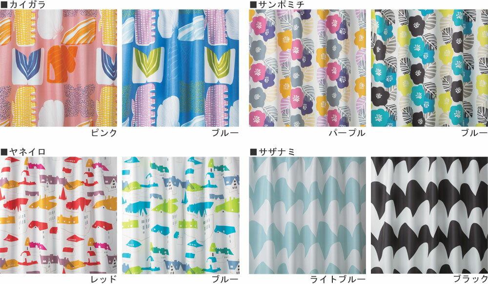 デザインライフ オーダーカーテン [ポップモダン] 形態安定加工遮光カーテン 遮光2級 ウォッシャブル【日本製】