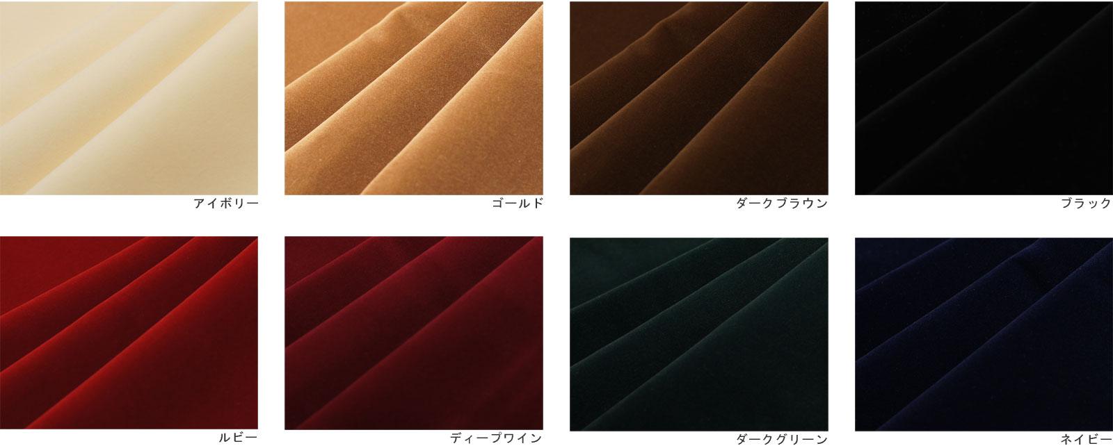 ベルベット オーダーカーテン 【綿100%】【日本製】