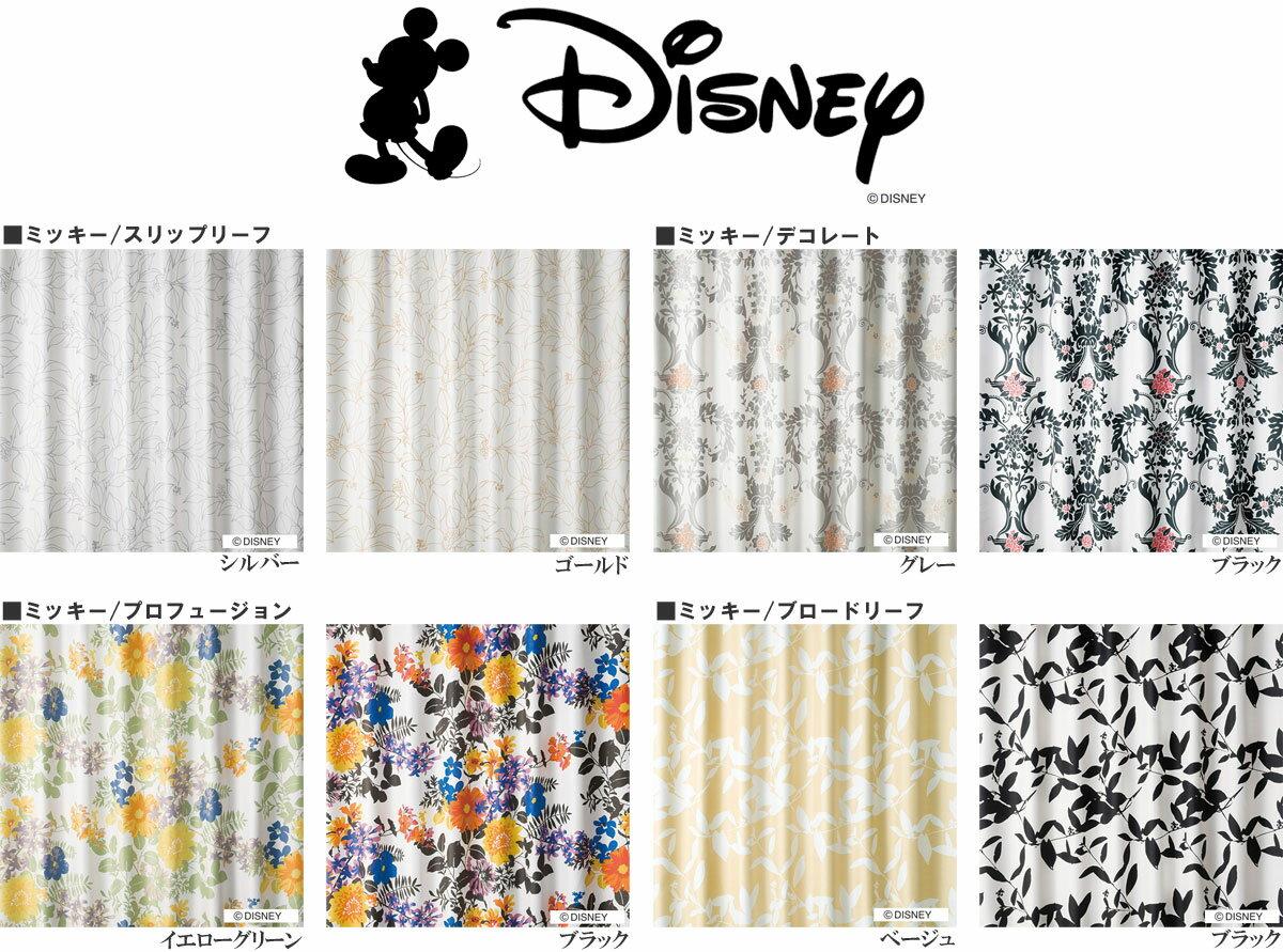 【Disney】ディズニー イージーオーダー 遮光カーテン 【日本製】 形態安定加工
