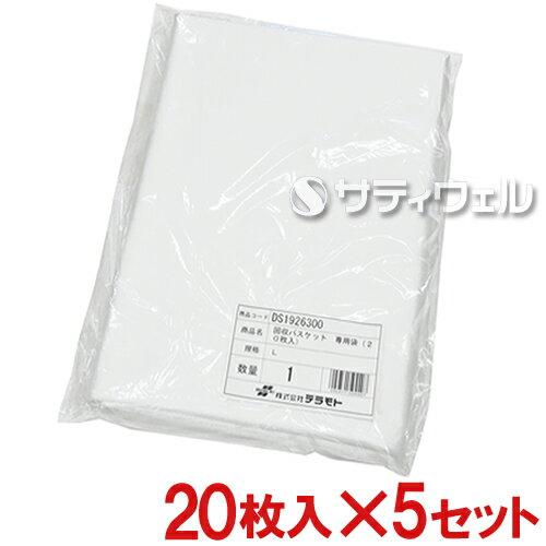 【送料無料】テラモト 回収バスケット 専用袋(20枚入) Lサイズ DS-192-630-0 5袋セット