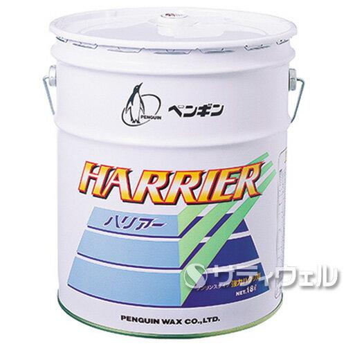 【送料無料】【時間指定不可】ペンギン ハリアー 18L