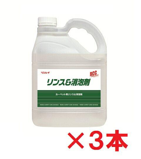 【送料無料】リンレイ RCC リンス&消泡剤 4L 3本セット