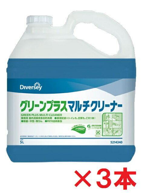 【送料無料】シーバイエス(ディバーシー) グリーンプラスマルチクリーナー 5L 3本セット