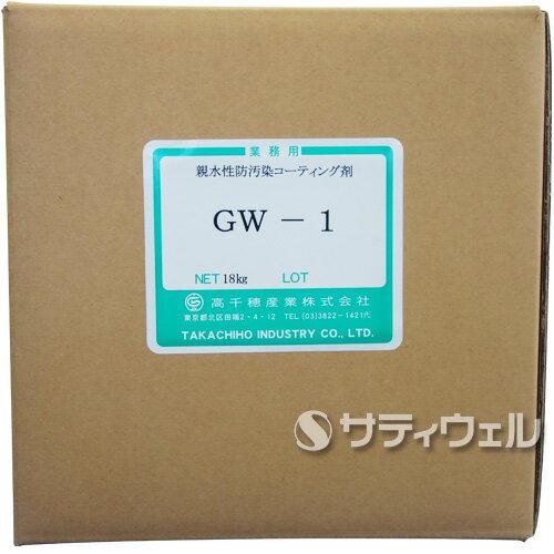【送料無料】高千穂産業 GW-1 18L