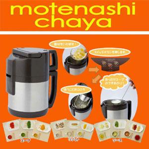 もてなし茶屋全自動スープメーカーFSM-3000  【HLS_DU】【RCP】P15Aug15
