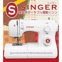 送料無料【SINGERシンガー 家庭用ポータブル電動ミシン SN621 SimpleII】細かいところもラクラクソーイング♪