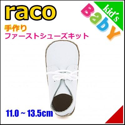 女の子 男の子 キッズ ベビー 子供靴 手作り ファーストシューズキット スニーカー 本革 ラコ raco 858 サックス