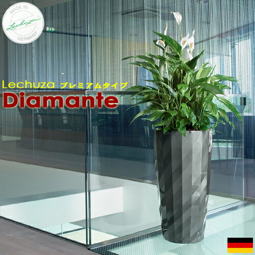 【LECHUZA】プレミアムタイプ・Diamante(レチューザ ディアマンテ) 直径40cm・高さ75cm(全4色)