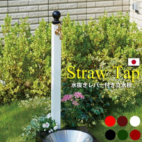 【Water Post】立水栓 Straw Tap (ストロータップ)全6色