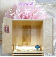 仏壇 ミニ仏壇 家具調仏壇 モダン仏壇シンデレラ12号 国産