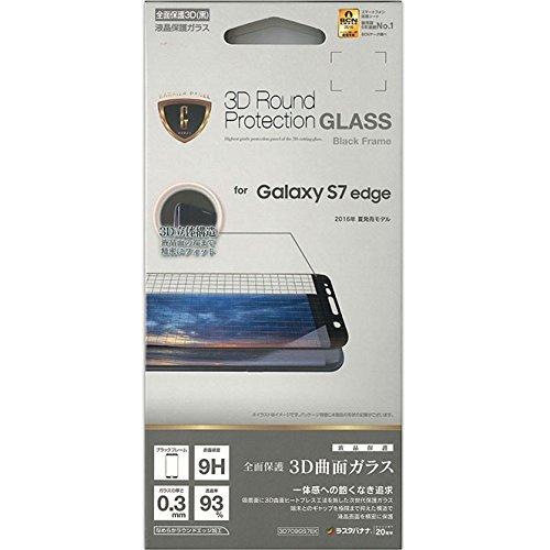 【送料無料】【ラスタバナナ 3D曲面ガラス Galaxy S7 edge用 3D709GS7EK】     b01geapmti