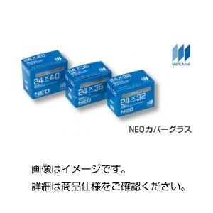 【全国送料無料】NEOカバーグラス 24×50(1000枚)【ポイントアップ中】