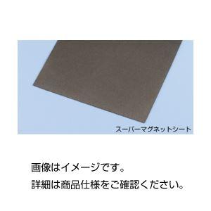 【全国送料無料】スーパーマグネットシート200×220mm2枚組【ポイントアップ中】