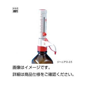 【全国送料無料】ボトルトップディスペンサー ジーニアス-2.5【ポイントアップ中】