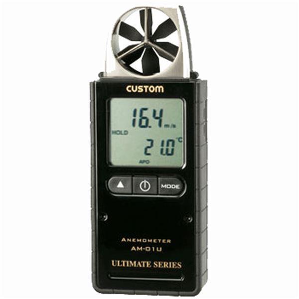 【全国送料無料】カスタム デジタル風速計 AM-01U【代引不可】【ポイントアップ中】