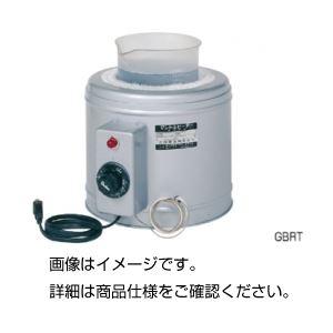 【全国送料無料】ビーカー用マントルヒーター GBRT-20M【ポイントアップ中】