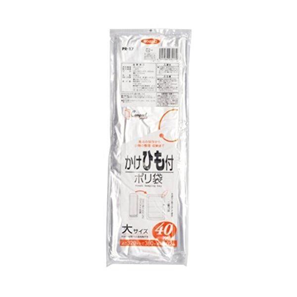 【全国送料無料】かけひも付ポリ袋(大)40枚入02LLD透明PR17 【(80袋×5ケース)合計400袋セット】 38-358【ポイントアップ中】