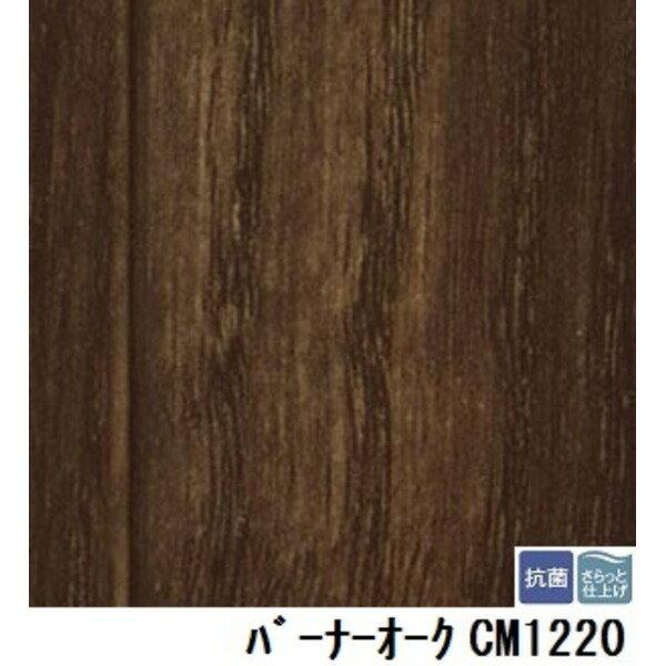 【全国送料無料】サンゲツ 店舗用クッションフロア バーナーオーク 品番CM-1220 サイズ 182cm巾×10m【ポイントアップ中】