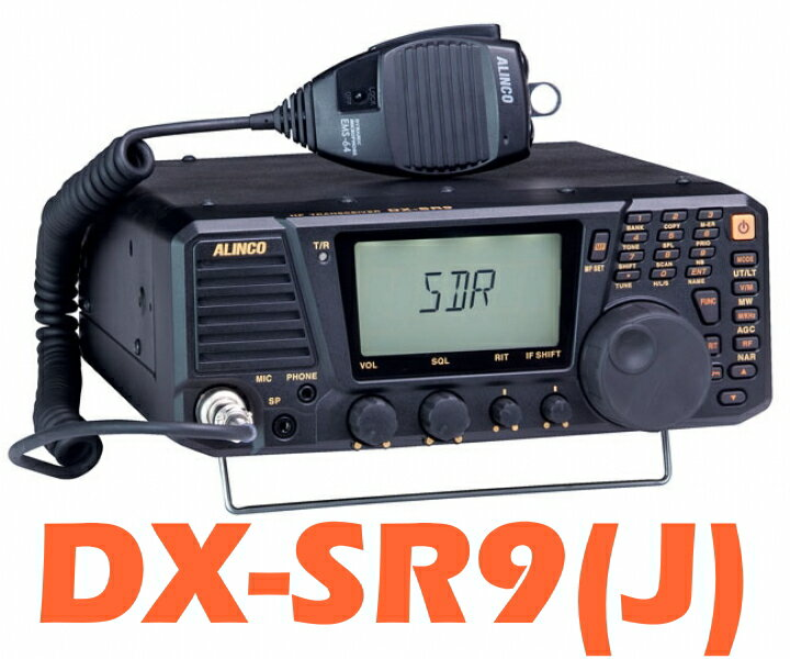 DX-SR9(J)@アルインコ(ALINCO) アマチュア無線HFトランシーバー オールモード