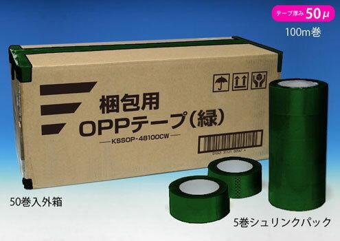 梱包用 OPPテープ 緑 48mm幅×100m巻(50μ) 50巻(1ケース)