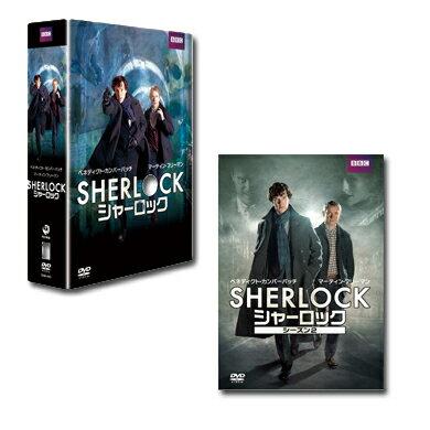 【送料無料】 あす楽対応 ベネディクト・カンバーバッチ 「SHERLOCK/シャーロック」 シーズン 1&2 DVDセット
