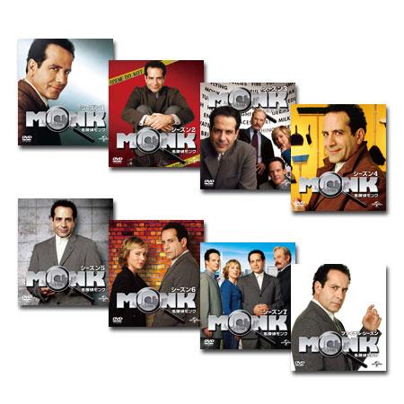 【送料無料】 名探偵MONK 全巻(シーズン1~ファイナル・シーズン) バリューパック DVDセット