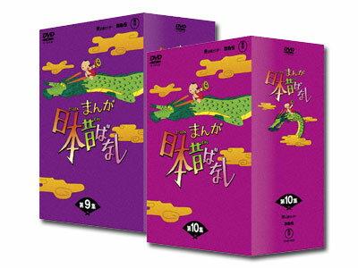【送料無料】 まんが日本昔ばなし DVD-BOX第9集 + 第10集 セット