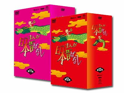 【送料無料】 まんが日本昔ばなし DVD-BOX第11集 + 第12集 セット