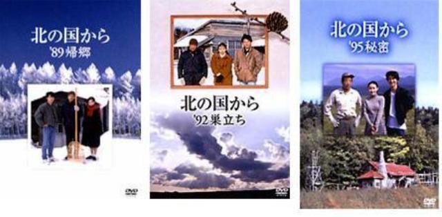 【送料無料】 北の国から スペシャルセット '89~'95