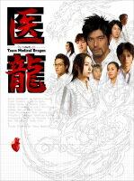 【送料無料】 坂口憲二 医龍~Team Medical Dragon~ DVD-BOX
