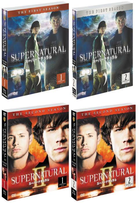 【送料無料】 あす楽対応 期間限定 SUPERNATURAL スーパーナチュラル(ファースト&セカンド シーズン) DVDセット