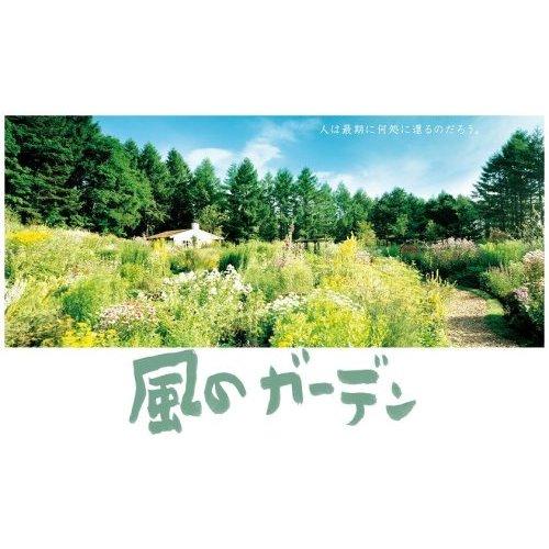 【送料無料】 倉本聰 風のガーデン DVD-BOX