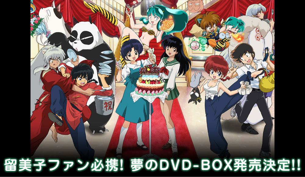 【送料無料】 高橋留美子 It's a Rumic World スペシャルアニメBOX(『うる星やつら』『らんま1/2』『犬夜叉』) 【完全予約限定商品】