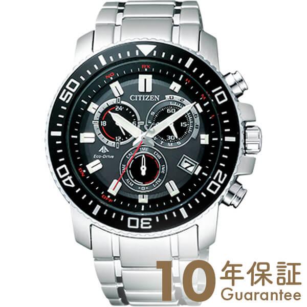 PROMASTER シチズン プロマスター ソーラー電波 クロノグラフ PMP56-3051 [正規品] メンズ 腕時計 時計(2017年11月20日入荷予定)