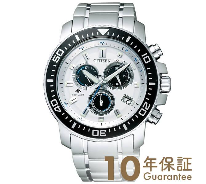 PROMASTER シチズン プロマスター ソーラー電波 クロノグラフ PMP56-3053 [正規品] メンズ 腕時計 時計【あす楽】