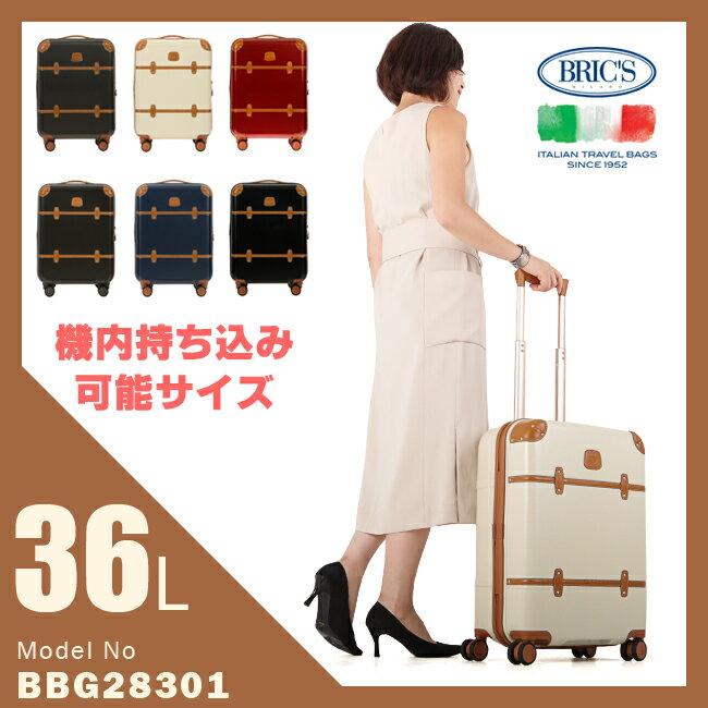 ブリックス ベラージオ2 スーツケース 36L 機内持ち込み イタリア ブランド BRIC'S BBG28301