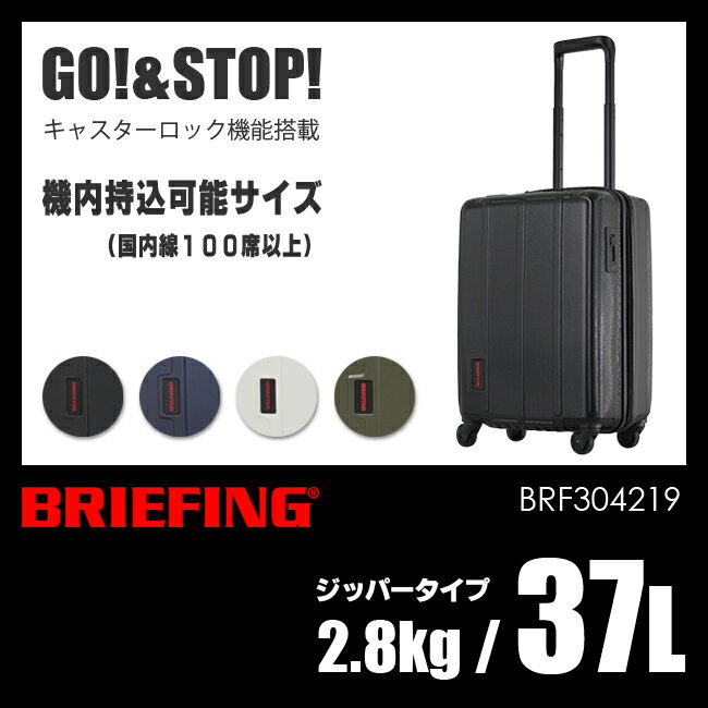 ★10/12(木)12:00〆ワンエントリーでP12倍!ブリーフィング スーツケース S 37L 機内持ち込み ファスナータイプ キャスターロック機能 BRIEFING H-37 BRF304219