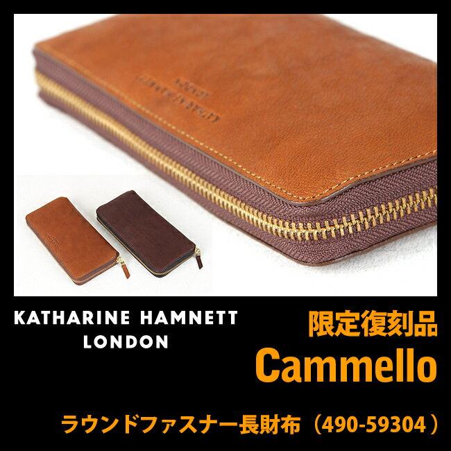 大特価セール キャサリンハムネット キャメロ ラウンドファスナー長財布 ラクダ革 キャメル チョコ KATHARINE HAMNETT 490-59304