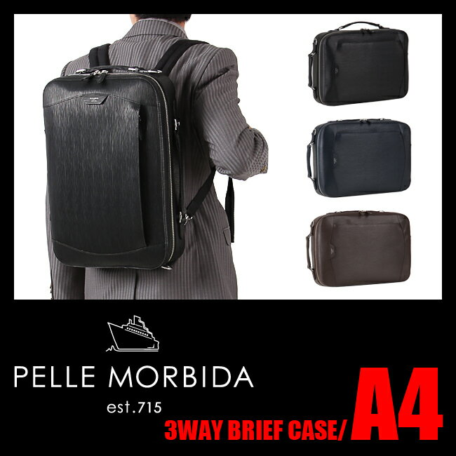 ★9/21(木)12:00〆ワンエントリーでP12倍!ペッレモルビダ PELLE MORBIDA ビジネスバッグ 本革 革 レザー 2WAY ブリーフケース メンズ キャピターノ CAPITANO CA203 メンズバッグ