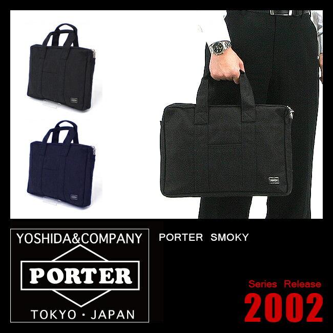 吉田カバン ポーター スモーキー ビジネスバッグ メンズ レディース 薄マチ 1WAY ブリーフケース A4 PORTER 592-07506