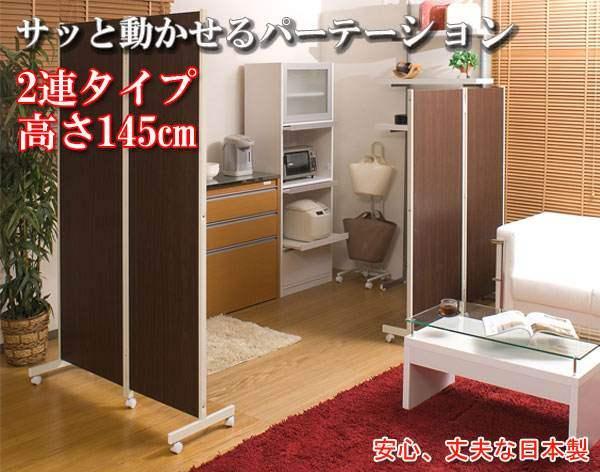 キャスター付きパーテーション2連H145ダークブラウン nj-0051 【送料無料】(スクリーン、衝立、パーティション、間仕切り)